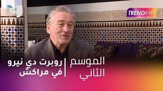 #MBCTrending - روبرت دي نيرو في مراكش