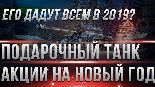 ПОДАРОЧНЫЙ КОЛЕСНЫЙ ТАНК В WOT 2019 ДЛЯ ВСЕХ ОТ WG? - АКЦИИ ВОТ - ТАНК Gendron-Somua world of tanks