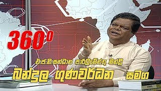 360 with Bandula Gunawardena ( 21-01-2019 ) Thumbnail