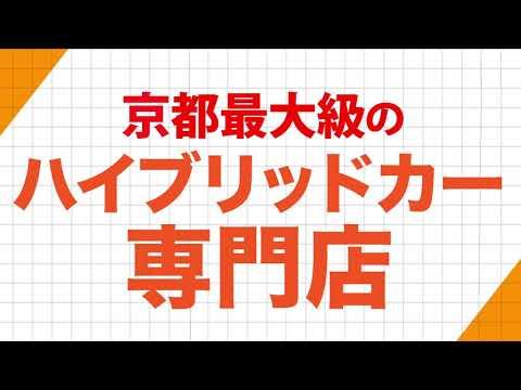 京都のハイブリッド・コンパクトカー専門店【ケイスマイル宇治店】