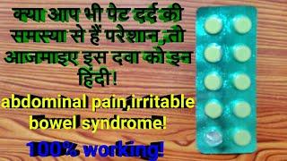 bralspas plus tablet(review)|क्या आप भी पेट दर्द की समस्या से हैं परेशान,तो आजमाइए इस दवा को hindi..