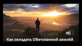 Сергей Тупчик – Как овладеть Обетованной землёй [MP3]