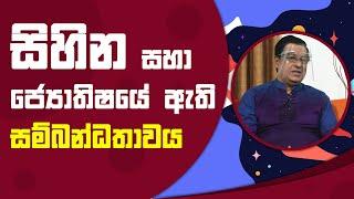 සිහින සහා ජ්යොතිෂයේ ඇති සම්බන්ධතාවය | Piyum Vila | 12 - 10 - 2021 | SiyathaTV Thumbnail