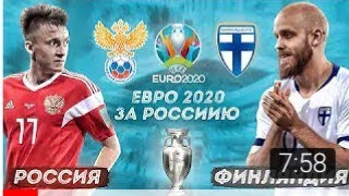 РОССИЯ ФИНЛЯНДИЯ ЕВРО 2020