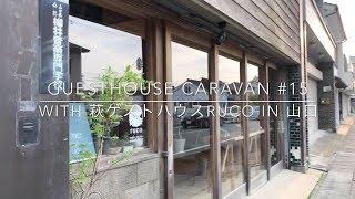 山口県萩市「萩ゲストハウスruco」に宿泊しました!Guesthouse Caravan #15