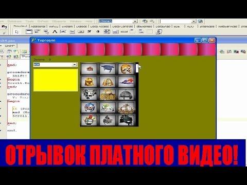 #39. Соколов В. Создание игр в жанре РПГ. RPG Delphi Pascal Rad Studio