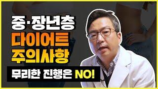 #인천다이어트한의원 중.장년층 다이어트의 문제점은 뭘까…