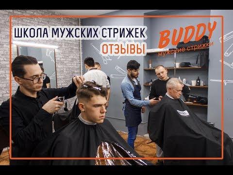 Отзывы по обучению мужским стрижкам с нуля в школе барберов BUDDY Barber
