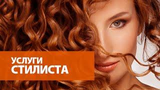 Владивосток профессиональная косметика для волос