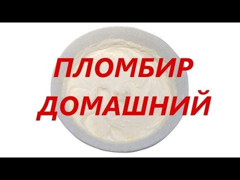 мороженое в домашних условиях без яиц рецепт пошагово