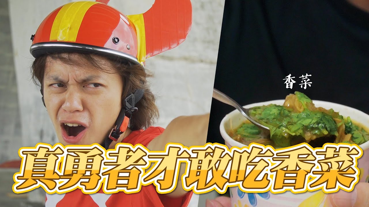 HowFun / 真勇者才敢吃香菜