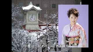 山口ひろみ - 小雪のひとりごと