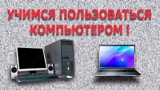 видео Разрядность компьютера как узнать