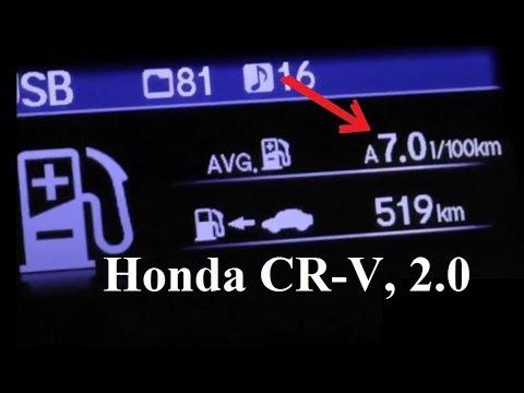 Fuel Economy, Honda CR-V, cheating Board Computer