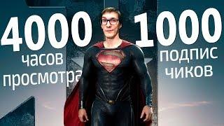 Как набрать 4000 часов просмотра и 1000 подписчиков | Монетизация YouTube партнерка AdSense