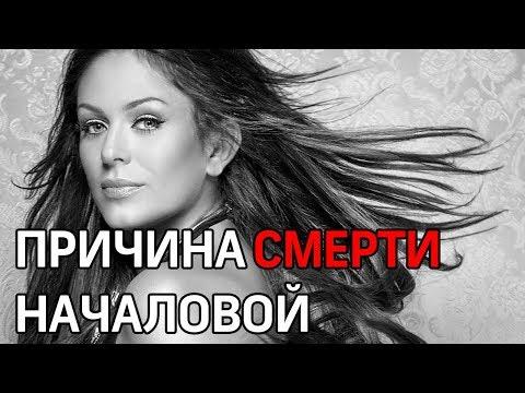 Смотреть Главная причина смерти Юлии Началовой онлайн