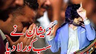 Zeeshan Ne Sabko Rula Dea | Sad Song 2020 | Singer Zeeshan Rokhri 2020