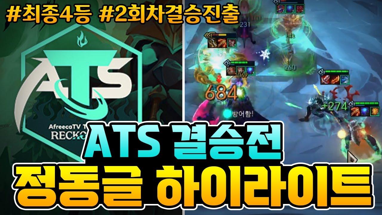 【롤토체스】ATS 결승전 정동글 하이라이트 (전략적 팀 전투, tft, 정동글)