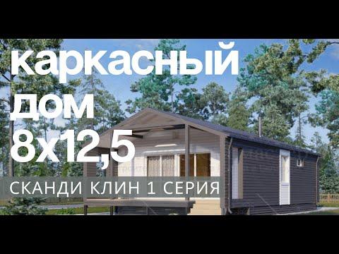 Каркасный дом Сканди Клин 8х12,5 - обзор каркаса, начало возведения дома под СПБ. Серия 1
