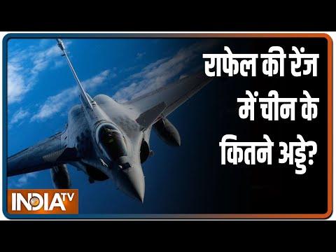 अगर चीन से युद्ध हुआ तो 'राफेल' क्या करेगा?   Special Report   IndiaTV