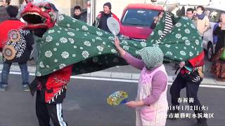 雄勝町水浜 春祈祷 獅子振り(ダイジェスト)2018年1月02日