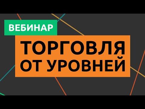 Вебинар «Торговля от уровней» от 30 мая 2019