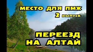 Деревня для ПМЖ? Второй выпуск/Переезд на Алтай.