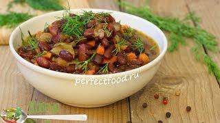 Тушёная фасоль с овощами - видео-рецепт