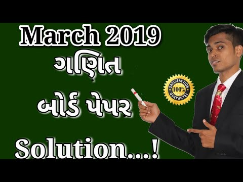 March 2019 Maths Paper Solution | Mathematics | Std 10 Board Exam