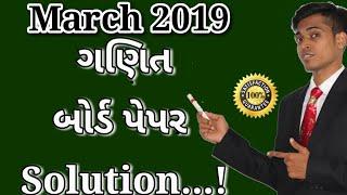 March 2019 Maths Paper Solution | Mathematics | Std 10 Board Exam