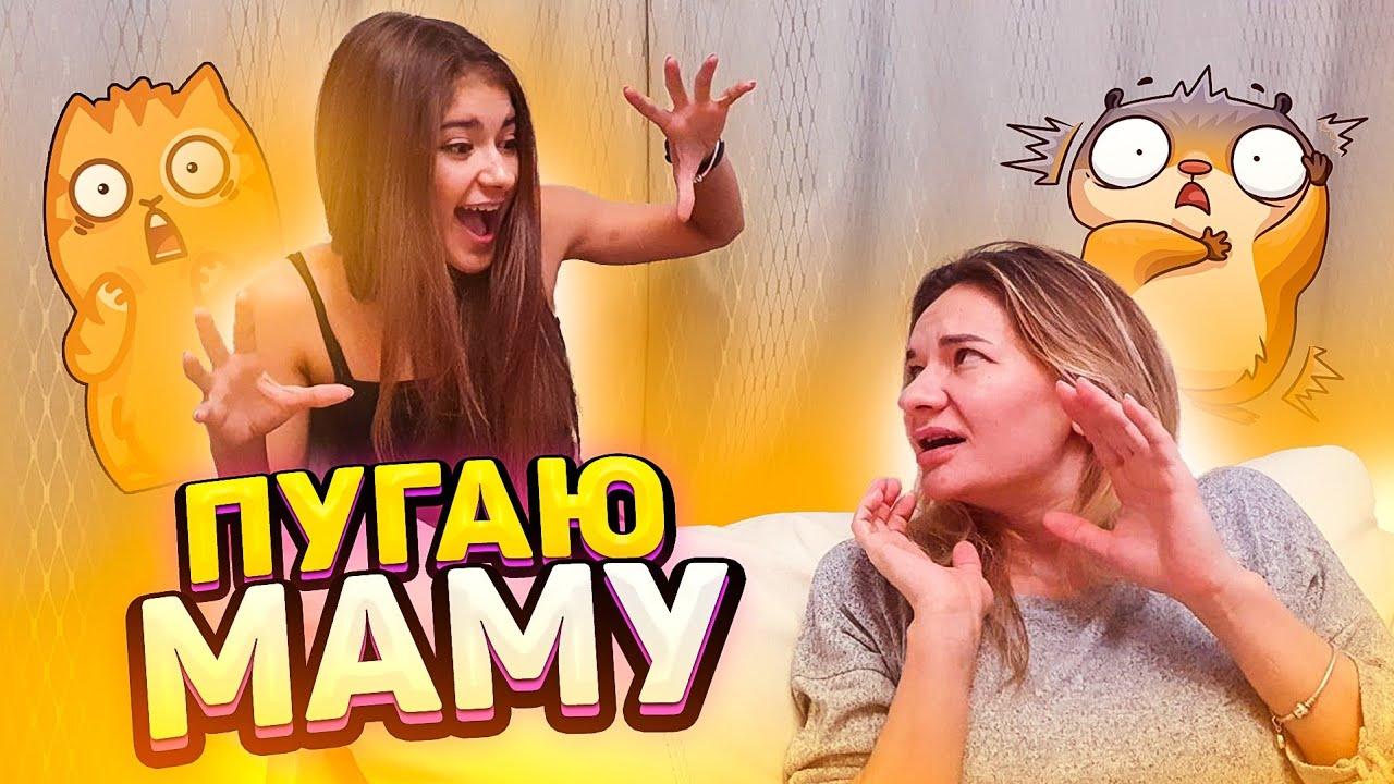 Пугаю МАМУ 24 ПРАНК над мамой Liza Nice prank MyTub.uz