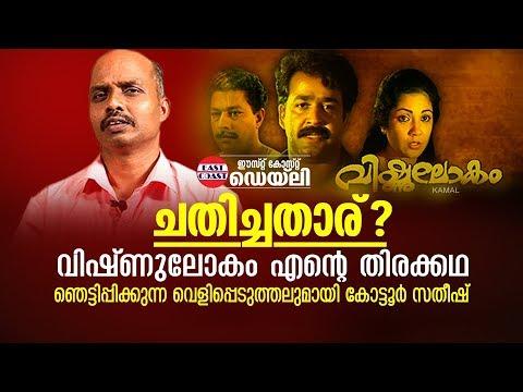 Exclusive Interview with Satheesh Kottoor | About Vishnu Lokam Movie | East Coast