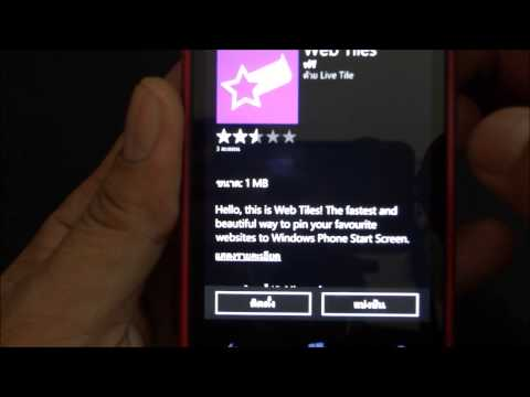 แนะนำแอพเด็ดๆ บน Nokia Lumia 620 ตอนที่ 13 App Deals