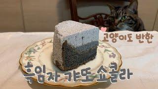 [홈베이킹] 꾸덕하고 달달한 맛있는 흑임자 갸또 쇼콜…