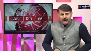 ਪੰਜਾਬੀ ਖਬਰਾਂ I Latest Punjabi News Bulletin 7 Feb 2018 Simarjit Bains Navjot Sidhu Captain Amrinder