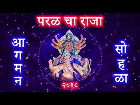 Parel Cha Raja 2018 Nare Park | Ganpati...