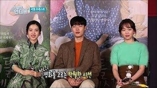 김태리, 류준열, 진기주, 아찔한인터뷰, 영화가 좋다, 리틀포레스트,