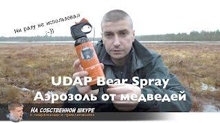 ✓ Отпугивающий спрей Bear Spray от медведей и диких животных. UDAP Bear Spray. Перцовый аэрозоль 👍