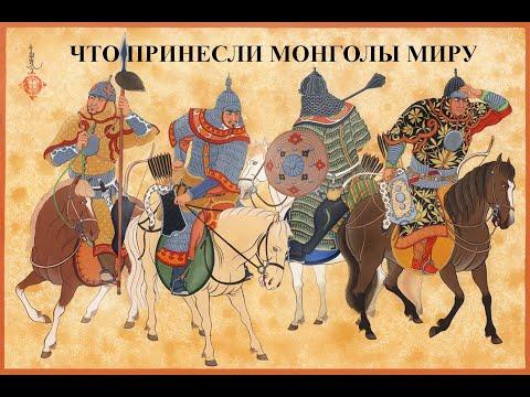 Что принесли монголы миру
