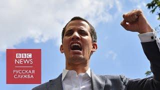 Кто такой лидер оппозиции Венесуэлы Хуан Гуайдо?