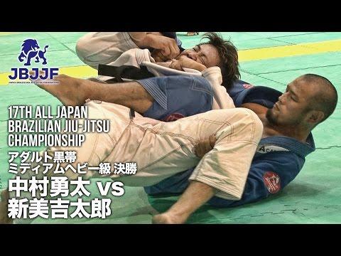 【第17回全日本柔術】中村勇太 vs 新美吉太郎