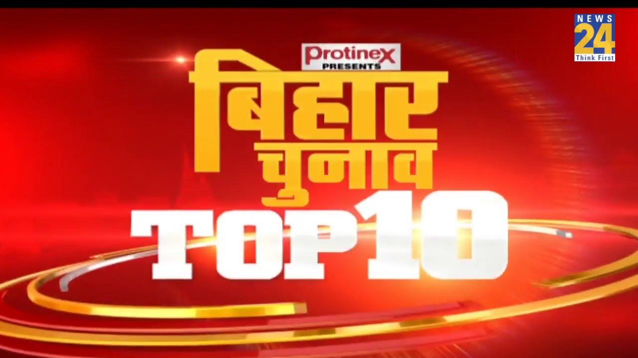 Bihar Election Top 10 News    19 Oct 2020    News24