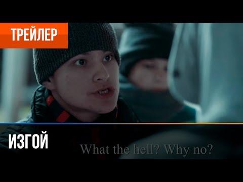Кинокомпания АМАРАНТ и кинокомпания РУССКОЕ представляют: