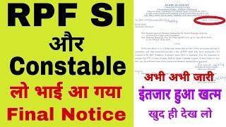 RPF SI and RPF Constable अभी अभी जारी हुआ final official Notice, आपने देखा क्या,  देखिए खुशखबरी,🔥🔥