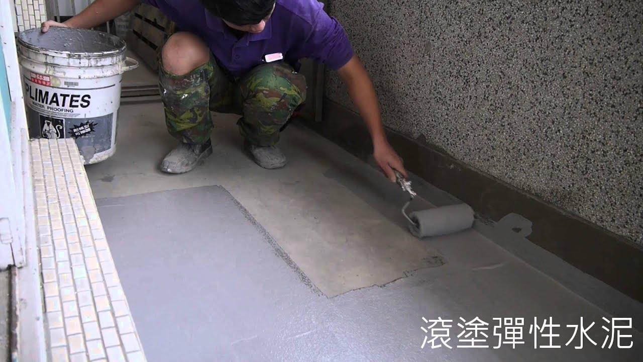 防水抓漏 施作彈性水泥 - YouTube