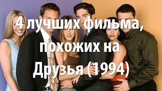 4 лучших фильма, похожих на Друзья (1994)
