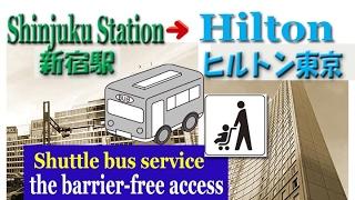 TOKYO.【新宿駅】.Hilton from Shinjuku station by Shuttle bus service.