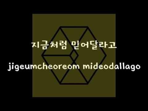 [Karaoke] EXO - 약속 (EXO 2014) Promise Piano Instrumental With Lyrics