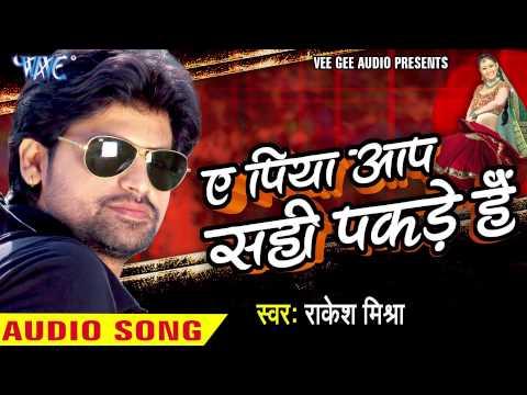 ए पिया आप सही पकड़े हैं - Ae Piya Aap Sahi Pakde Hai - Rakesh Mishra - Bhojpuri Hot Songs 2016 new
