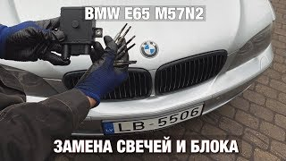 ПРАВИЛЬНАЯ ЗАМЕНА свечей накала на BMW E65 M57N2